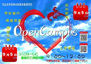 Open_Campus_2020のサムネイル